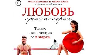 Любовь прет-а-порте (2017) Трейлер к фильму