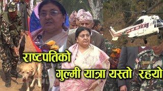 रास्ट्रपति बिधादेबि भण्डारी गुल्मी पुग्दा यस्तो देखियो Bidhya Devi Bhandari, President Gulmi Visit