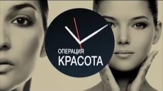 """Программа """"Операция красота"""" от 18.01.17"""