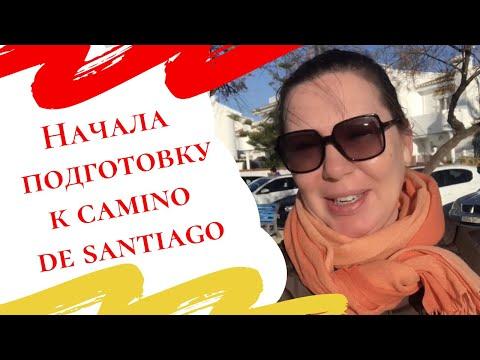 N1 Vlog. Готовлюсь к camino de Santiago.Недвижимость в Испании c Оксаной Майковой