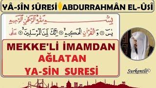 Yasin Suresi Tamamı.. Abdurrahman El-Usi'nin Muhteşem Yorumuyla