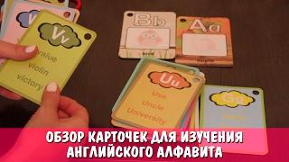 """Английский для детей: Обзор набора """"Карточки для изучения английского алфавита"""""""