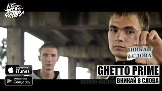 Ghetto Prime - Вникай в слова