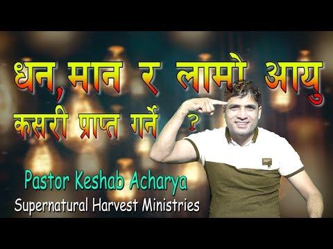 धन,मान र लामो आयु कसरी प्राप्त गर्ने?  Keshab Acharya  How to get riches,honor and long life?