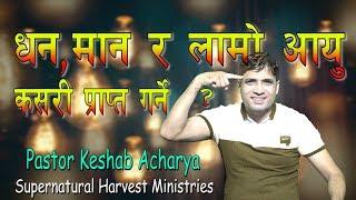 धन,मान र लामो आयु कसरी प्राप्त गर्ने?||Keshab Acharya||How to get riches,honor and long life?
