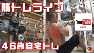 サロメの筋トレ部屋ライブ VOL.144 中高年の秘密基地 ~ (2020.10.4)