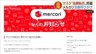 マスクの高額転売 メルカリが異例の注意呼びかけ(20/02/05)