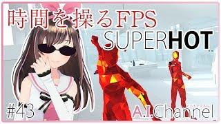 【熟肉】A.I.Channel#43 VR遊戲SUPERHOT挑戰!part1
