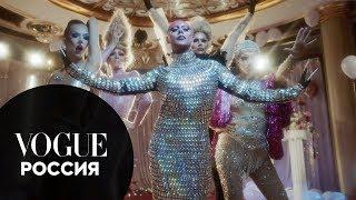 Бал Vogue: яркие образы для праздничной ночи