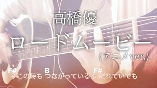 高橋優がアニメ映画「クレヨンしんちゃん 襲来!!宇宙人シリリ」のために...