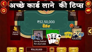 How To Get Good Cards In Teen Patti | Winning Tips And Tricks screenshot 1