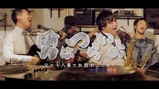 男はつらいよ(渥美清cover) 作曲:星野哲郎 作詞:山本直純 【TANTARA...