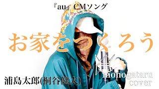 ご視聴ありがとうございます。 今回は『au』CMソングでもある浦島太郎(...