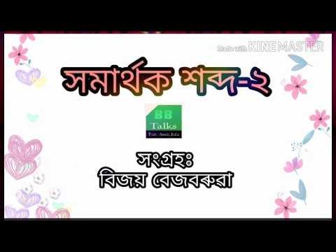 সমাৰ্থক শব্দ-২ ( Assamese Synonymous )