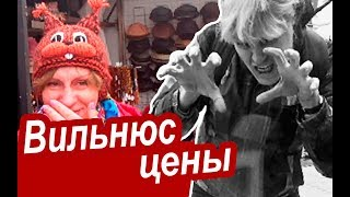 Вильнюс. НЕ УТЕРПЕЛИ! Покупки в Вильнюсе. ВЫБРОСИЛИ 5 евро НА КОТОВ