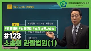 [중앙법률]#128 소송의 관할법원(1)