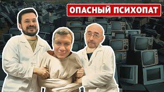 ⚡️ Психиатр поставил диагноз Владимиру Соловьеву