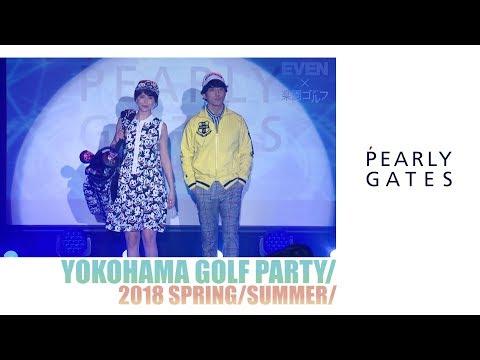 PEARLY GATES × EVEN/楽園ゴルフ 2018SSファッションショー@YOKOHAMA GOLF PARTY