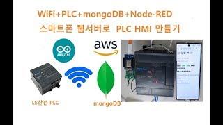 아두이노 웹서버를 이용한  PLC HMI 만들기 [두원…