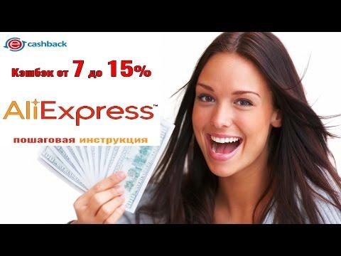 Как установить кэшбэк CASH BACK AliExpress