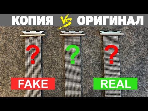 Миланская Петля за 10000₽ против 100₽ для Apple Watch. Сравнение копии с оригиналом! Ali Vs Re:Store