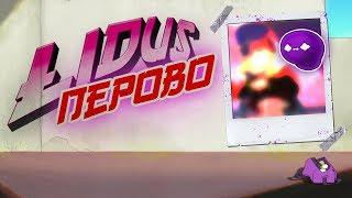 Смотреть клип Lidus - Перово