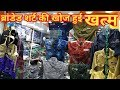 Branded Shirt Wholesale market in Mumbai | Wholesale Shirt market Mumbai | New national market