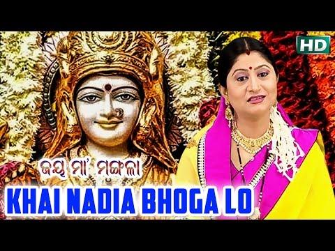 KHAI NADIA BHOGA LO ଖଇ ନଡିଆ ଭୋଗ ଲୋ || Album- Jay Maa Mangala || Namita Agrawal || Sarthak Music