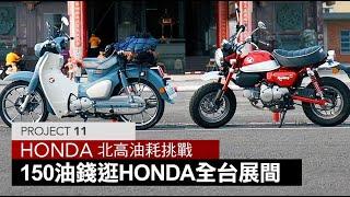150元台北到高雄Honda SuperCUB Monkey省油大挑戰帶你一日逛完全台Shop in Shop