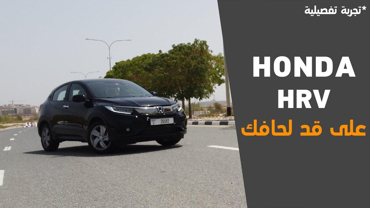 على قد لحافك Honda HRV | تجربة تفصيلية