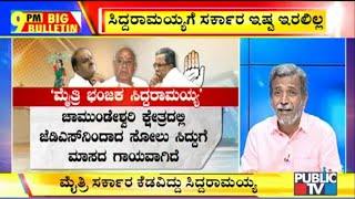 Big Bulletin With HR Ranganath | Dissidence Brews In BJP After Cabinet Expansion | Aug 22, 2019