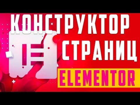 Конструктор страниц Elementor — быстрый старт