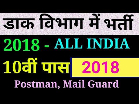 डाक विभाग में भर्ती 2018 | All India | 10वीं पास | Indian post Office Recruitment 2018