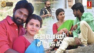 Kalavani Sirukki Tamil Full Movie 2019 | Anju Kriti | Diwakar | Sankar Ganesh | New Release Movie HD