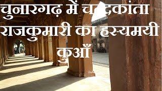 चुनारगढ़ | चन्द्रकांता का किला | Fort Chandrakanta  Chunargarh | नैनागढ़ किला | उत्तर प्रदेश