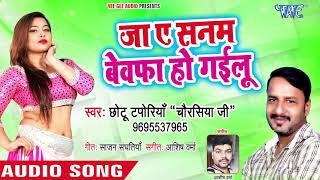 Chhotu Taporiya का सबसे हिट गाना 2018 - Ja Ae Sanam Bewafa Ho Gailu - Bhojpuri Hit Song 2018
