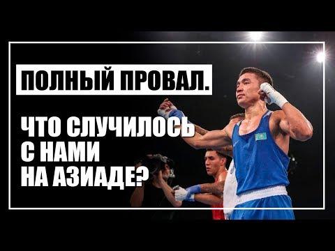 Впервые без золота в боксе. Почему Казахстан провалил Азиаду?