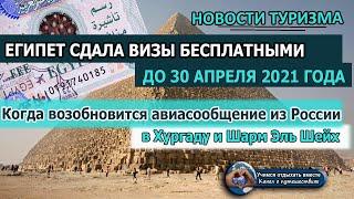 ЕГИПЕТ ОТМЕНИЛ ВИЗЫ Когда возобновится авиасообщение из России в Хургаду и Шарм Эль Шейх