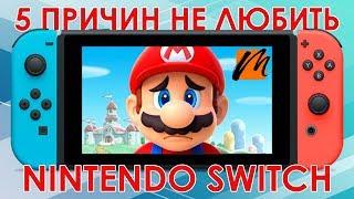 (5 ПРИЧИН) Почему я не люблю Nintendo Switch | MuxaHuk