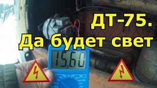 ДТ-75. Установка и возбуждение генератора