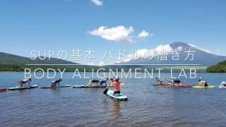 Supの基本のパドルの扱い方や漕ぎ方です。 HP→http://body-alignment-la...