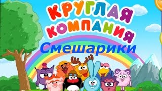 Смешарики - Круглая Компания. Строим новую Игротеку. Детское видео, мультик для детей.