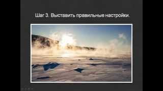 Как красиво фотографировать зимний пейзаж (уроки фото)(На YouTube мы публикуем лишь малую часть уроков... Все самые редкие и эксклюзивные видео по фотографии Вы найде..., 2014-08-14T12:33:41.000Z)
