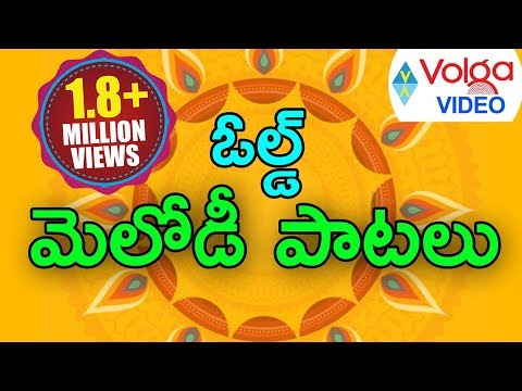 Non Stop Telugu Old Melody Songs  Latest Telugu Songs  2016