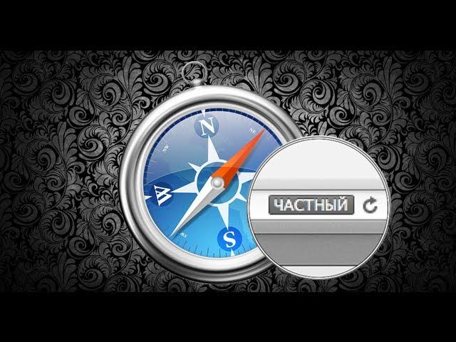 Включение частного доступа в Safari сочетанием клавиш