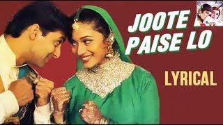 Joote De Do Paise Le Lo   Salman Khan & Madhuri Dixit   Hum Aapke Hain Kaun