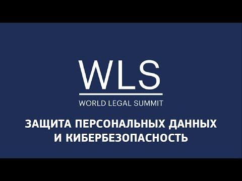 World Legal Summit 2019 Moscow Сессия 3 «Защита персональных данных и   кибербезопасность»