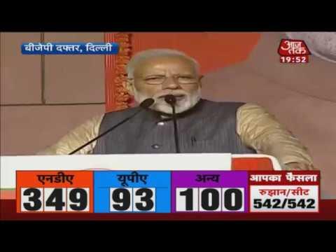 PM Narendra Modi बोले- चुनाव में कोई नेता-पार्टी नहीं, जनता की जीत हुई | Modi's Full Victory Speech