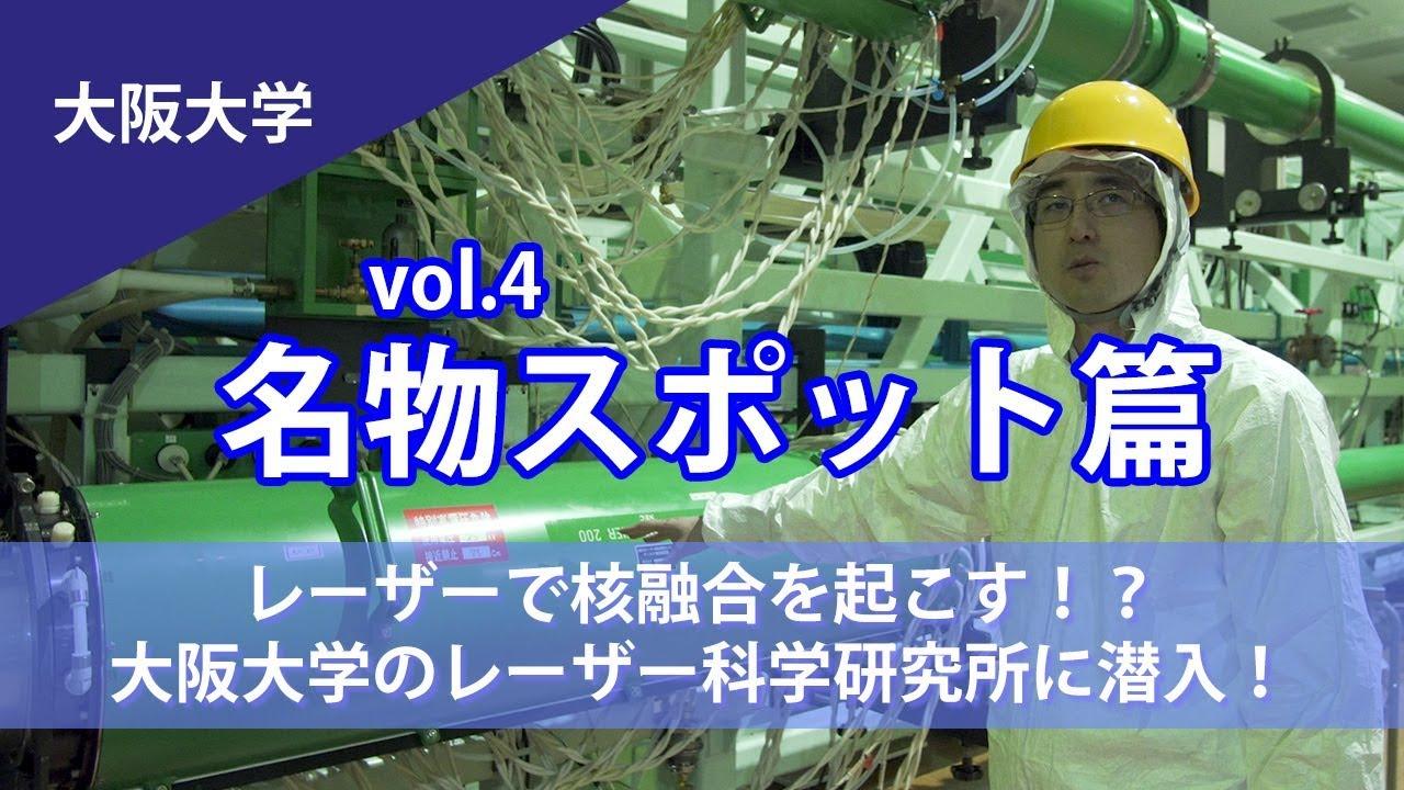 「レーザー科学研究所」を特集!<br>レーザー研究の最先端施設をご紹介!