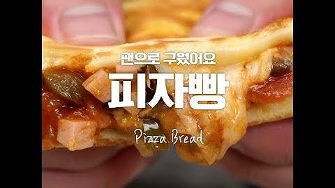 노릇노릇 때깔 고운것 좀 보소♥ 피자빵 [만개의레시피]